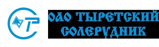Тырецкий Сольнерудник